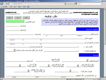 Open a Blank Electronic Application for Employment Form in the Arabic Language